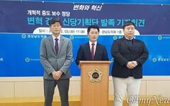 """""""극단 치우친 극우보수 아니다"""" 경남에서도 '변혁신당' 추진"""