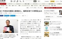 """한국인 원폭 피해자들, 일본공항 억류 논란... """"이유 알려달라"""""""