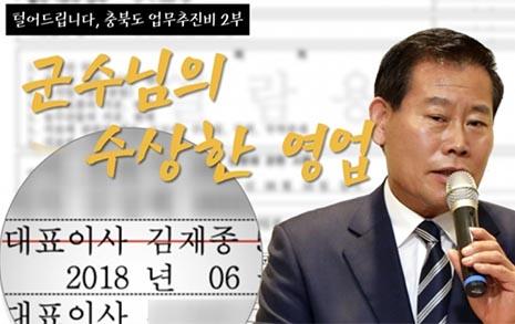 군수님이 군비 4천만원 쓴 식당, 알고보니 본인 소유?