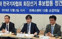 한국기자협회 회장 후보 3파전... 인터넷 방송 통해 정견 발표