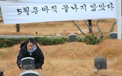 뮤지컬 영화로 제작되는 5.18, 망월동 옛 묘역에서 첫 촬영