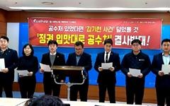 """한국당 울산시당 """"공수처 있다면 김기현 사건 덮었을 것"""""""
