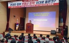 """이은재 """"문재인 정부 부동산 정책은 '실패한 정책'"""""""