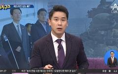 '주한미군 철수', '나경원 승소'... 끊임없는 종편의 거짓말