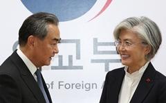 """왕이·강경화 회담 """"북, 새로운 길 보다 미국과 대화해야"""""""