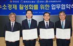 경남도-창원시-가스공사 등 '수소경제 활성화' 협약
