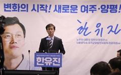 한유진 전 노무현 청와대 행정관, 여주·양평 출마선언