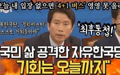 """[영상] '최후통첩' 이인영 """"국민 삶 공격한 자유한국당, 기회는 오늘까지"""""""