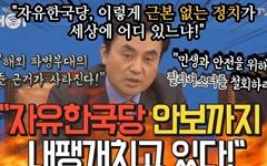 """[영상] 안규백 """"자유한국당 안보까지 내팽개치고 있다"""""""