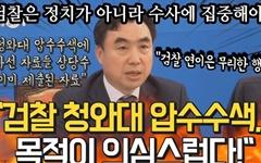 """[영상] 윤관석 """"검찰 청와대 압수수색, 목적이 의심스럽다!"""""""