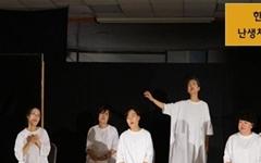 '채플린, 지팡이를 잃어버리다' 대천마을 연극반 두번째 정기공연