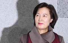 """법무부장관 내정자 추미애의 일성 """"검찰개혁은 시대적 요구"""""""