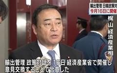 """일본 경제산업상 """"한국, 수출관리 개선하면 규제 철회 가능성 있어"""""""