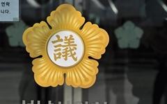 성남시의원, 불륜 상대 폭행·협박 혐의로 피소돼