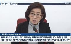 """한국당 """"KBS, 우리 입장 안 내보내""""... 사실은?"""