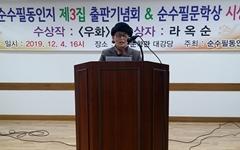 순수필동인, 동인지 출판기념·문학상시상식 성료