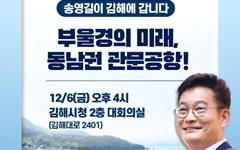 """송영길 의원 """"부울경의 미래, 동남권 관문공항"""" 강연"""