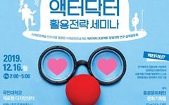 종로문화재단, '액터닥터' 활용전략 세미나 개최