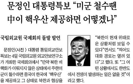 <조선> '문정인 왜곡 보도' 나비효과...미국 의원도 반응했다