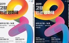 고양시 첫 인권영화제 9~14일 개최... 영화 <가버나움> 상영
