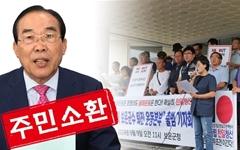 두 번째 주민소환 추진... '친일발언 논란' 보은군수 운명은?
