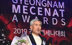 인산가 김윤세 대표이사 경남메세나인상 수상