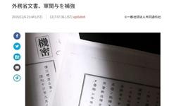 """""""병사 70명당 1명""""... 일본군 '위안부 관여' 기밀문서 발견"""