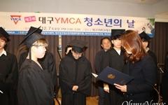 """학교밖 청소년들의 졸업식 """"미생에서 완생이 되고 싶어요"""""""