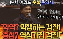 """[영상] 김민석 """"악역? 악행하는 검찰! 충심? 역심가진 검찰!"""""""
