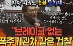 """[영상] 김남국 """"브레이크 없는 폭주기관차 같은 검찰"""""""