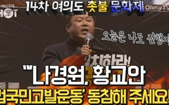 """[영상] 안진걸 """"'나경원, 황교안 범국민고발운동' 동참해 주세요!"""""""
