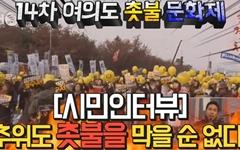 """[영상] """"추위도 촛불을 막을 순 없다!"""" 14차 여의도 촛불문화제"""