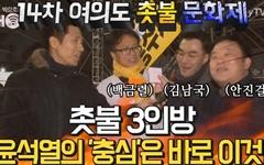 [영상] 촛불 3인방 김남국, 백금렬, 안진걸이 말하는 '윤석열의 충심'