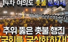"""[영상] 추위 뚫은 촛불 행진 """"국회를 '국산화'하자!""""(feat.안진걸 민생경제연구소장)"""