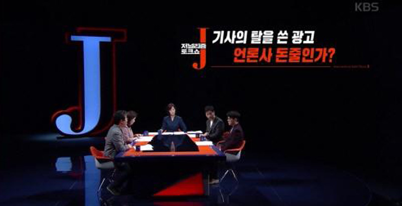 """""""기획기사는 1억까지"""" 한국 언론의 기괴한 수익구조"""