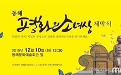 동해 평화의 소녀상 제막식 10일 열려
