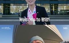 익숙 포맷 여행기... 온정어린 시선이 북한 '본질' 가릴 수도