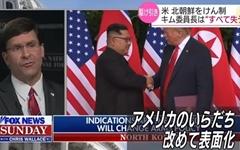 """일 방위성 간부 """"북한, 미사일 사정거리 연장 시험 가능성"""""""