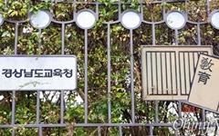 경남교육청, 종합청렴도 1단계 상승 '2등급 달성'