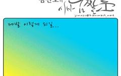 [만평] 북미간 살얼음판... 평화의 꽃 피길