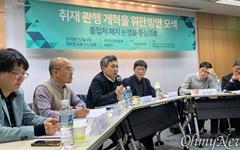 """엄경철 국장 """"KBS 취재기자 20~30% 출입처에서 뺀다"""""""