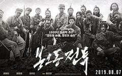 대한민국 첫 군대, 대한군무도독부 창설 100주년 세미나 열린다