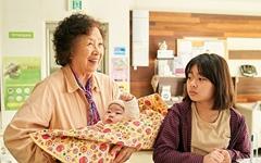 갓난아기 업고 할머니 앞에 나타난 소녀... 이들의 고군분투