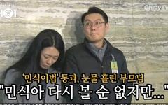 """[영상] '민식이법' 통과, 눈물 흘린 부모님 """"민식아 다시 볼 순 없지만..."""""""