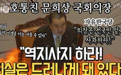 """[영상] 호통친 문희상 """"역지사지 하라! 진실은 드러나게 돼 있다!"""""""