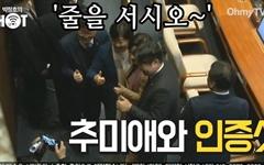 [영상] 추미애와 인증샷, '줄을 서시오~'