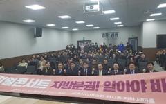 서울시의회, 지방분권 아카데미 '리얼콘서트' 개최