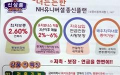 """원인 제공한 교육부-복지부 """"학교 보험홍보 단체, 강력 대응"""""""