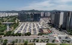 성남시, 8천억대 삼평동부지 매각... 우수기업 유치