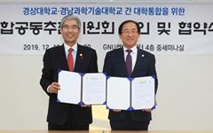 경상대-경남과기대, '통합 협약' 체결